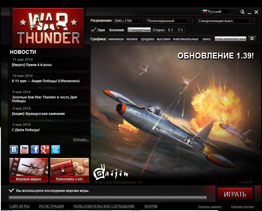 war thunder 1 39 matchmaking [hide] 1 general information about the matchmaking 2 matchmaking by battle rating 21 general rules 22 matchmaking by average br 23 calculation formula 24 matchmaking by maximum br 3 matchmaking by bracket 4 matching by set vehicles 5 tournament matchmaking 6 other (custom).