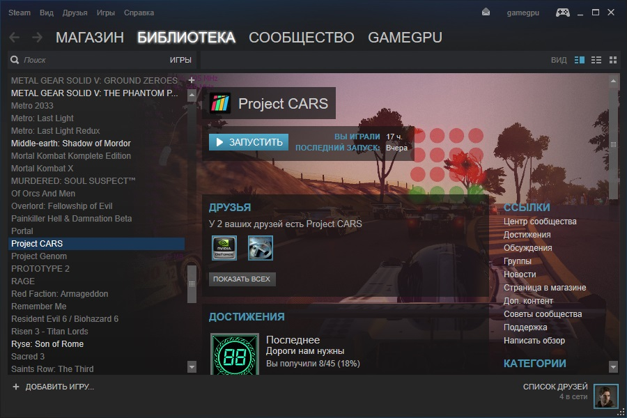 pcars steam
